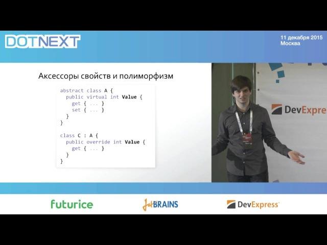 Александр Шведов — Дизайн и эволюция C на примере свойств
