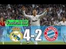 Реал Мадрид 4 - 2 Бавария Лига Чемпионов 1/4 финала Обзор матча 18.04.2017