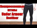 Компрессионные штаны Under Armour HeatGear