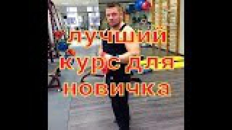 ЛУЧШИЙ КУРС ДЛЯ НОВИЧКА МЕТАН И ТЕСТОСТЕРОН энантат