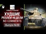 Худшие Реплеи Недели - No Comments №39 - от A3Motion [World of Tanks] #worldoftanks #wot #танки — [http://wot-vod.ru]