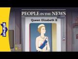 People in the News: Queen Elizabeth II | Level 8 | By Little Fox