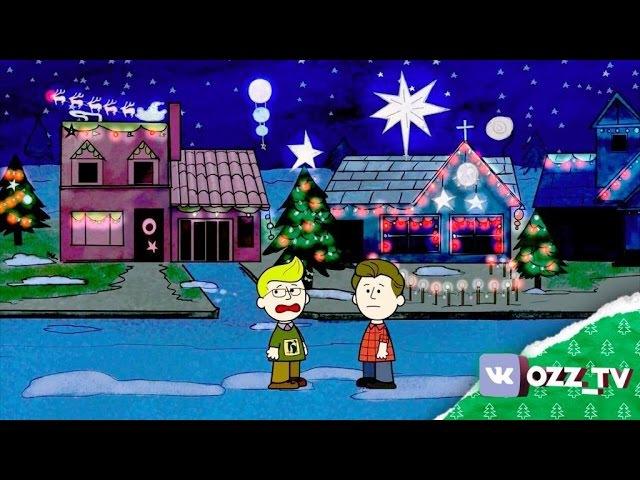 Адам портит всё Реальная история Рождества озвучено Ozz Tv