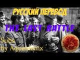 Sabaton - The Last Battle - Русские субтитры Перевод