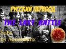 Sabaton - The Last Battle - Русские субтитры | Перевод