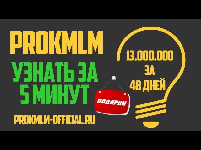 ProkMLM узнай за 5 минут как заработать в интернете