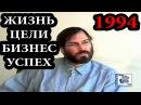 Стив Джобс Редкое Интервью О Жизни Работе Apple 1994 на русском Полная Версия