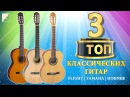 ТОП-3 Классических Гитар FLIGHT C-120, YAMAHA C40, HOHNER HC-06