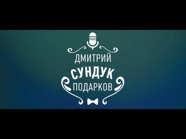 DMITRY SUNDUK PODARKOV смотреть онлайн без регистрации