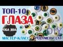 топ-10 Глаза для игрушек своими руками • мастер-класс • polymer clay DIY