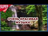 Потрясающе Красивая и Романтичная Инструментальная Музыка Для Души. СУПЕР!