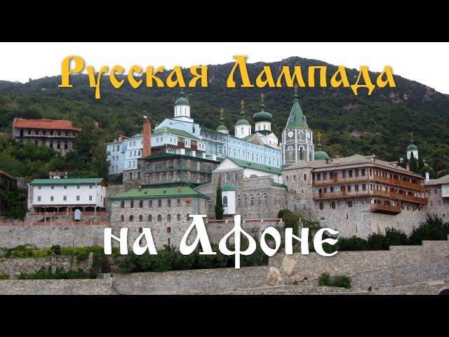 Русская лампада на Афоне