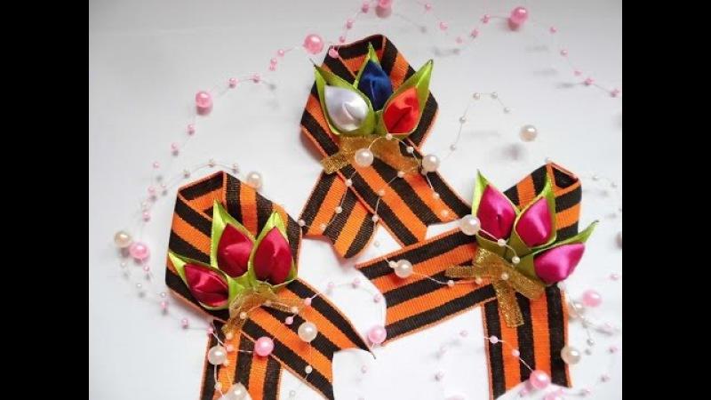Брошь к 9 мая с Георгиевской лентой и тюльпанами триколор, в стиле канзаши.