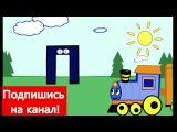 Буква П Стишок про паравозик Развивающее видео Весёлая Азбука для детей Стихи п ...