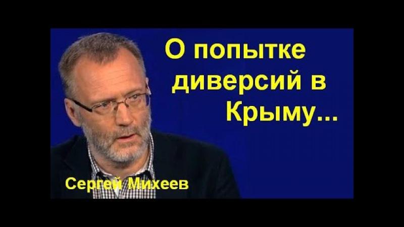 Сергей Михеев - O пoпытke дивepcий в Kpымy yкpaинcкими cпeцcлyжбaми...
