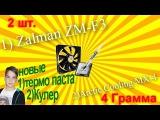 Термопаста-Arctic Cooling MX-4, кулер-Zalman ZM-F3  (Распаковка и обзор)