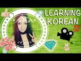 LEARNING KOREAN RUNA KIM LESSON 15