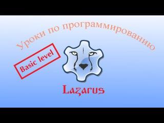 Уроки программирования в Lazarus. Урок №2. Свойства формы и компонент Button