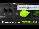 Синтез в Serum. Bright Pad.