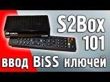 S2Box 101 Ввод Biss ключей, активация секретного меню
