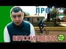 Петро Бампер про мера велосипедиста