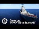 ТАКР Петр Великий Полигон. Т24 vk/kino_vks_vmf_ross