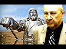 Великая кочевая империя. Андрей Фурсов.