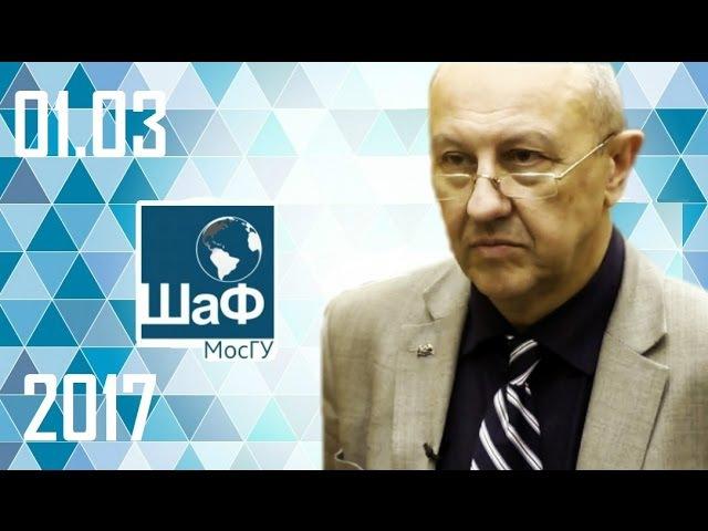 Полная версия лекции ШАФ от 01.03.2017 г.