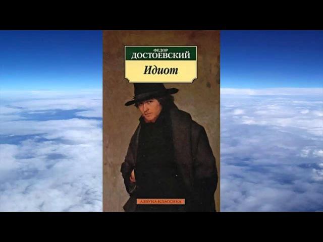 ч.2 Ф.М. Достоевский - Идиот