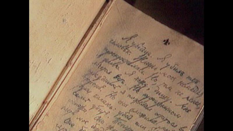 Дневник убийцы 11 серия (2002)