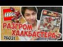 РАЗГРОМ ХАЛКБАСТЕРА - ОБЗОР LEGO Marvel Superheroes 76031