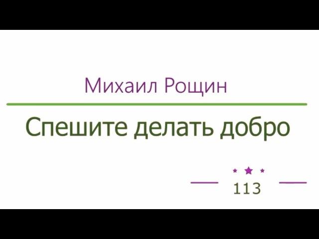 Михаил Рощин Спешите делать добро радиоспектакль слушать онлайн