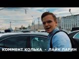 ЛАРИН - Коля Хейтер (#Патимейкер)