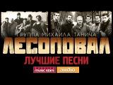 Группа ЛЕСОПОВАЛ  ЛУЧШИЕ ПЕСНИ ТОП 40