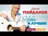 Денис МАЙДАНОВ  НОВОЕ И ЛУЧШЕЕ