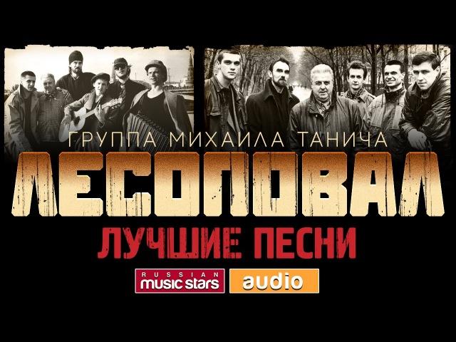Группа ЛЕСОПОВАЛ — ЛУЧШИЕ ПЕСНИ *ТОП 40*