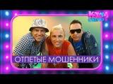 Кто сверху Выпуск от 6 мая 2013