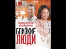 Поклоны. Спектакль Близкие люди с Людмилой Артемьевой и Николаем Добрыниным. 14....