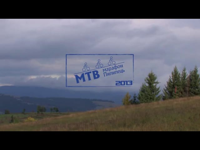 MTB marathon Pilipec-2013 / МТБ-марафон Пилипець-2013 TRAILER by Angels Studio