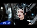 Irina Nero - Я люблю ELLO UP