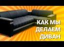 Как мы делаем диваны Фабрика мягкой мебели Савлуков Мебель How do we make sofas YouTube