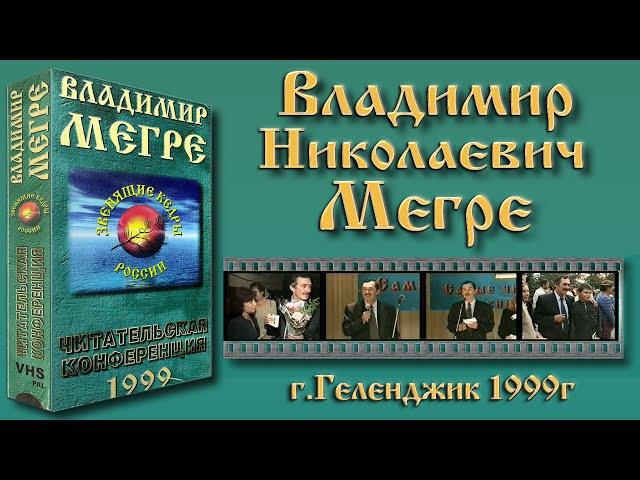 Владимир Николаевич Мегре (Геленджик 1999)