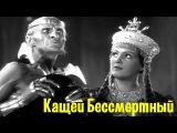 Кащей Бессмертный - фильм  сказка! 1944 год