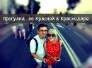 Прогулка по улице Красной Поющий фонтан Переезд в Краснодар Краснодар Прог ...