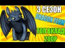 НЕ ПРОПУСТИ!!! В DRAGON FERM СТАРТОВАЛ 3 СЕЗОН! |
