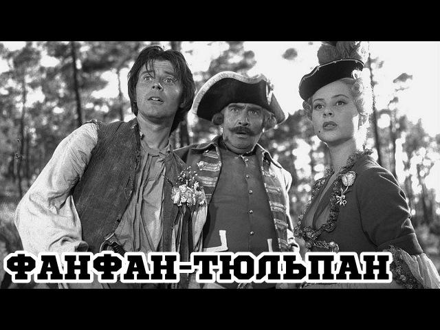 Фанфан-Тюльпан (1952) «Fanfan la Tulipe» - Трейлер (Trailer)