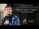 Максим Казарновский. Старые друзья паразит не всегда враг!