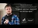 Максим Казарновский Старые друзья паразит не всегда враг