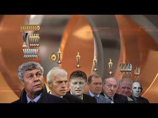 Мирча Луческу - самый титулованный тренер Шахтера   Шахтер: 80 лет великой истории