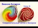 Вязание бисером. Урок 8. Соединительные петли (полустолбики). Соединение полотен.